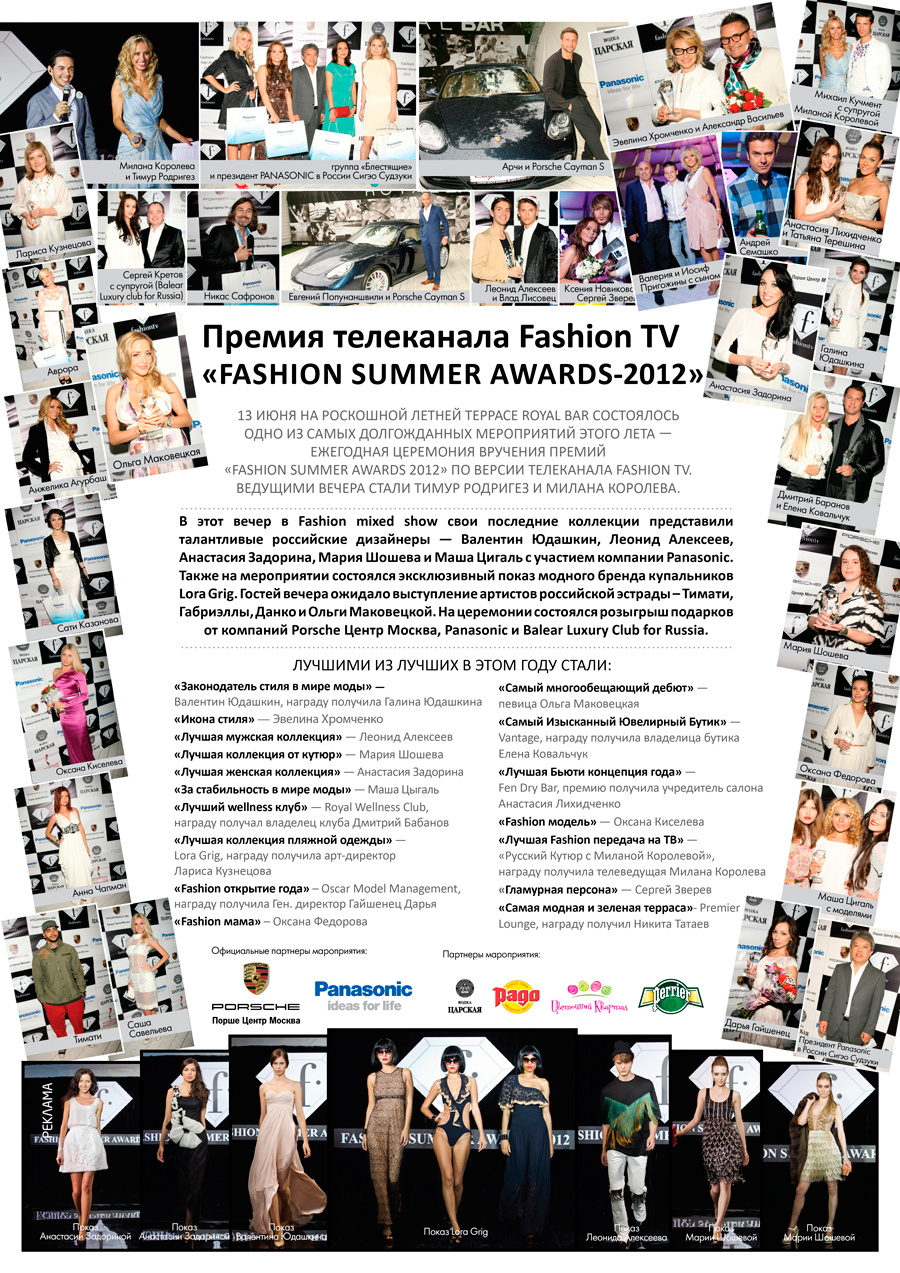 Fashion Summer Awards 2012